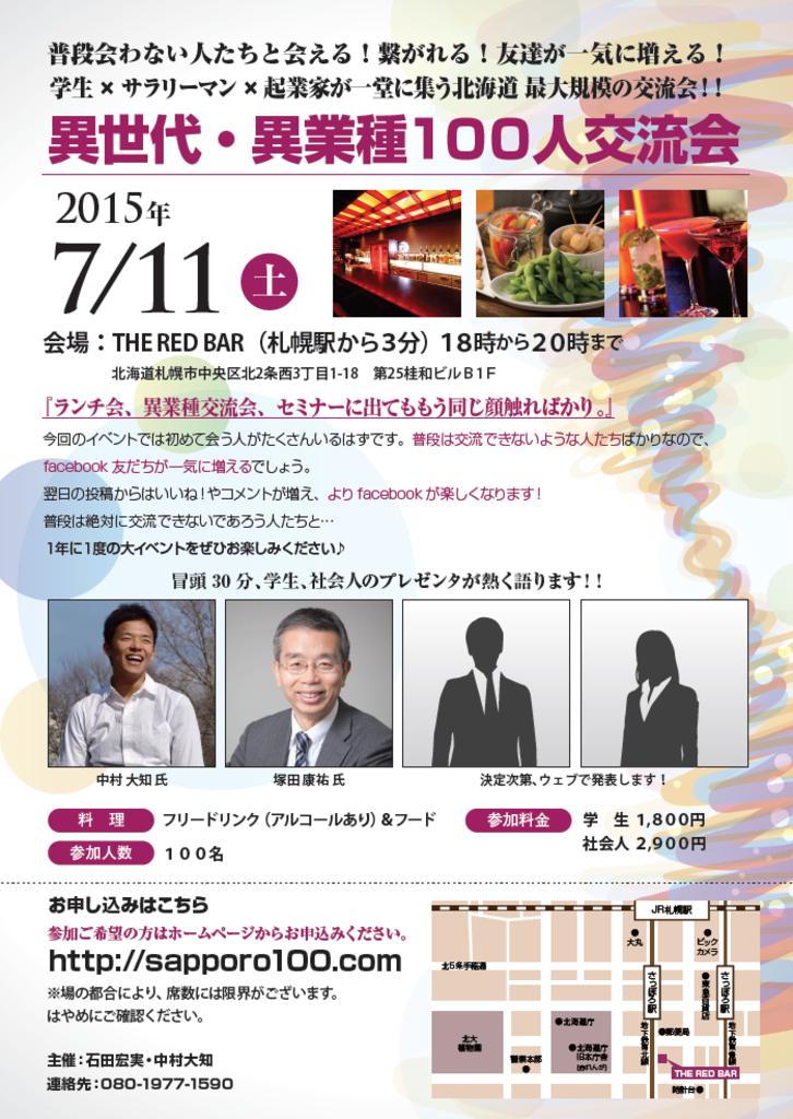 北海道最大規模 100人異世代・異業種大交流会 中央区 (7/11) 札幌