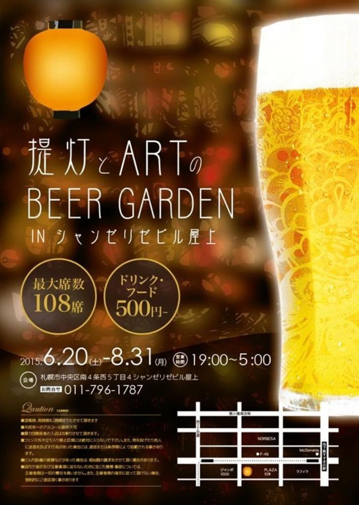 提灯とARTのBEERGARDEN IN シャンゼリゼビル屋上 中央区 (6/20〜8/31) 札幌