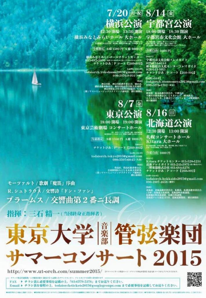 東京大学音楽部管弦楽団サマーコンサート2015北海道公演 中島公園 (8/16) 札幌
