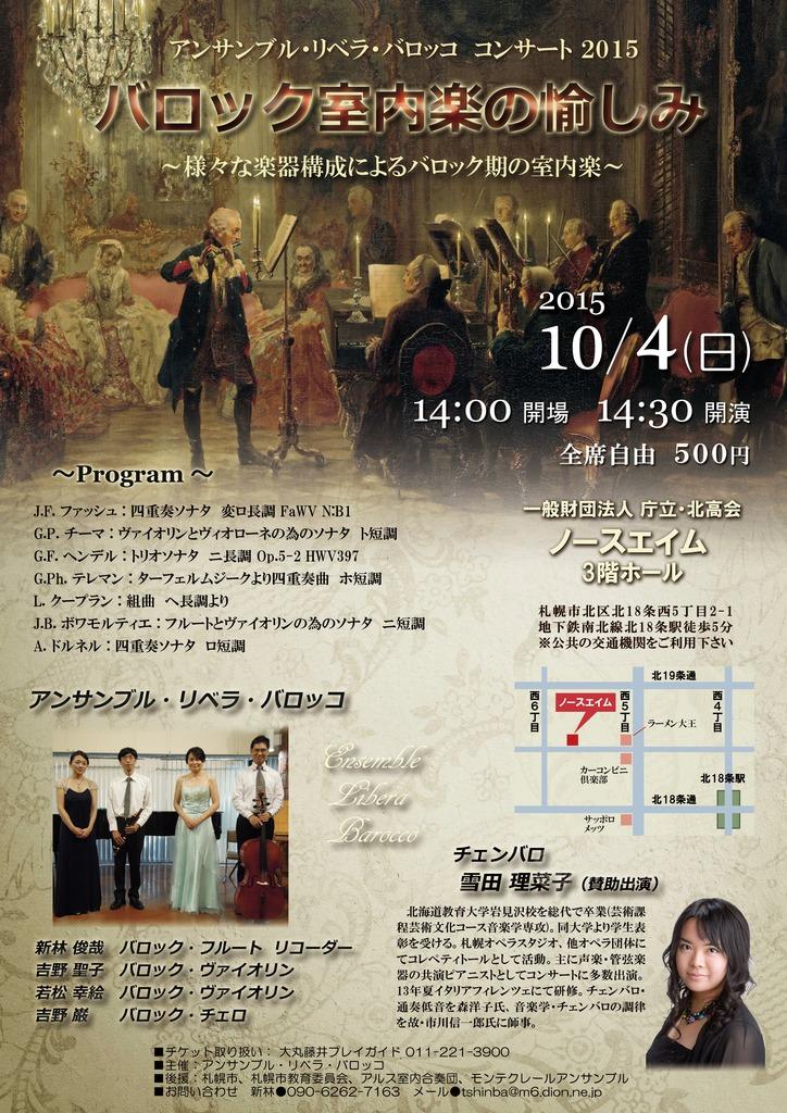 バロック室内楽の愉しみ  バロック期の室内楽  北区 (10/4) 札幌