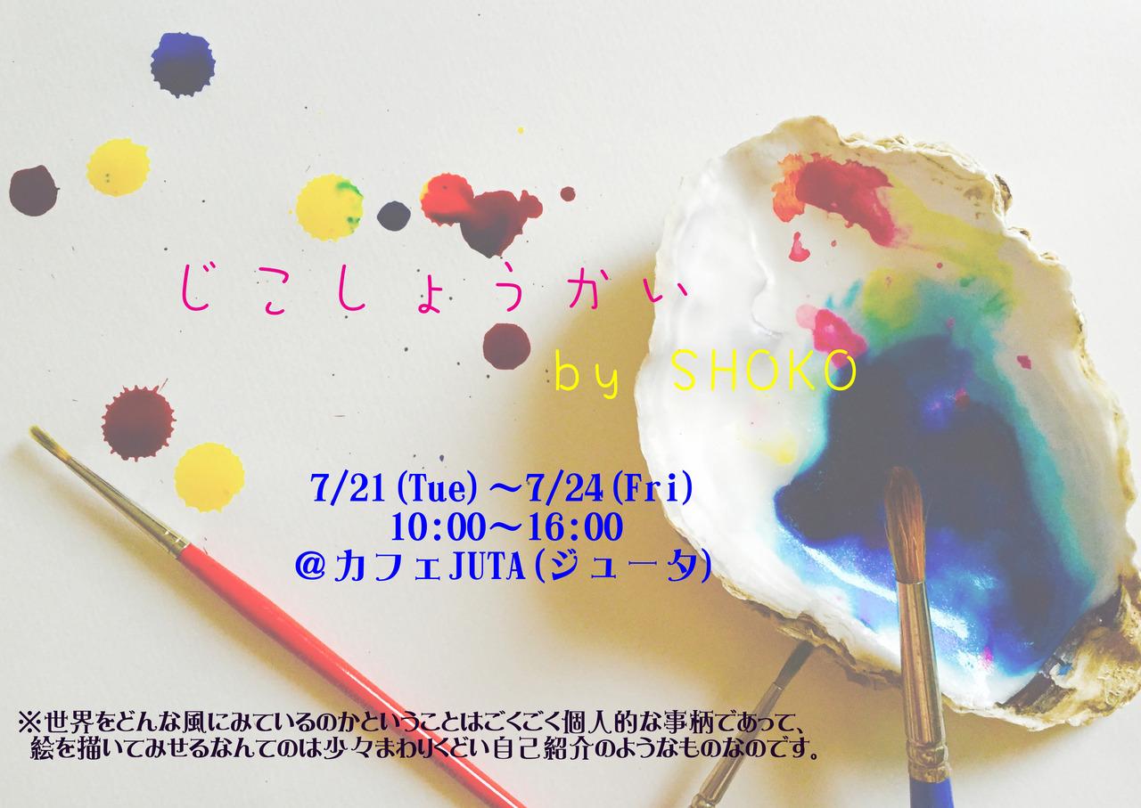 じこしょうかい  高倉晶子個展@カフェJUTA 北区 (7/21〜24) 札幌