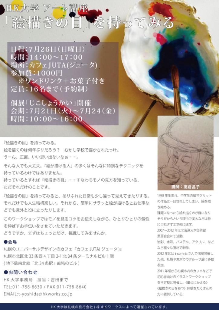 モノを見るコツを教えます 絵描きの目を持ってみる。 北区 (7/26) 札幌