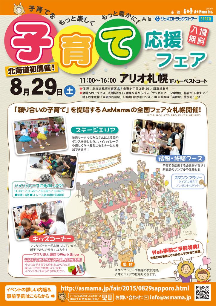 北海道初開催(白星)「子育て応援フェア」 in アリオ札幌 東区 (8/29) 札幌