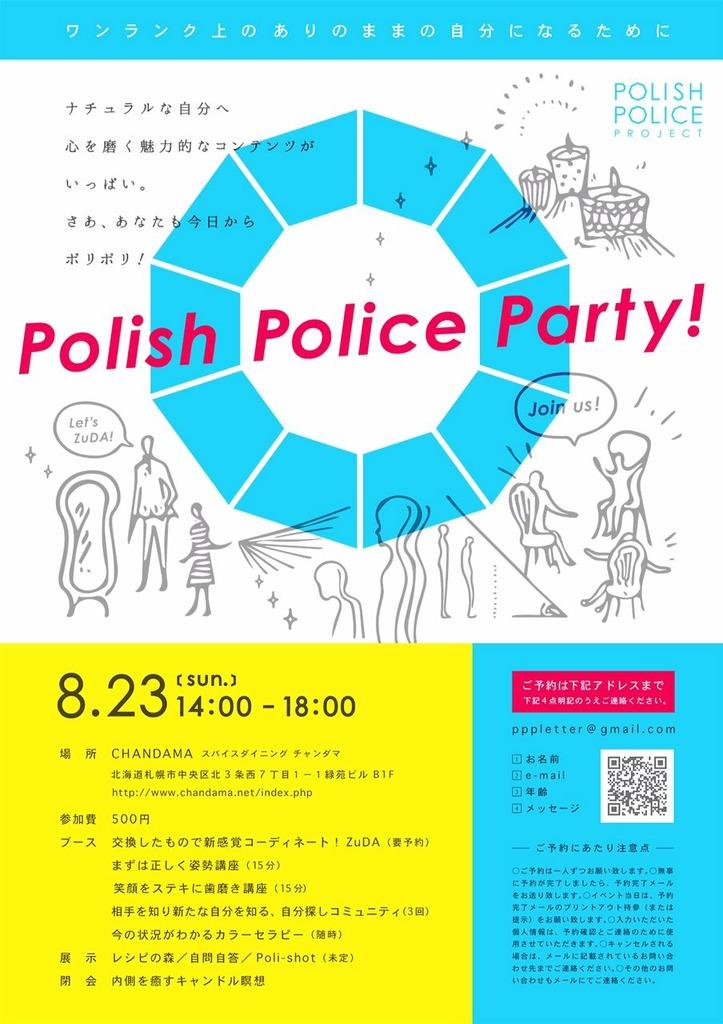 ワンランク上の自分になるために Polish Police Party 中央区 (8/23) 札幌