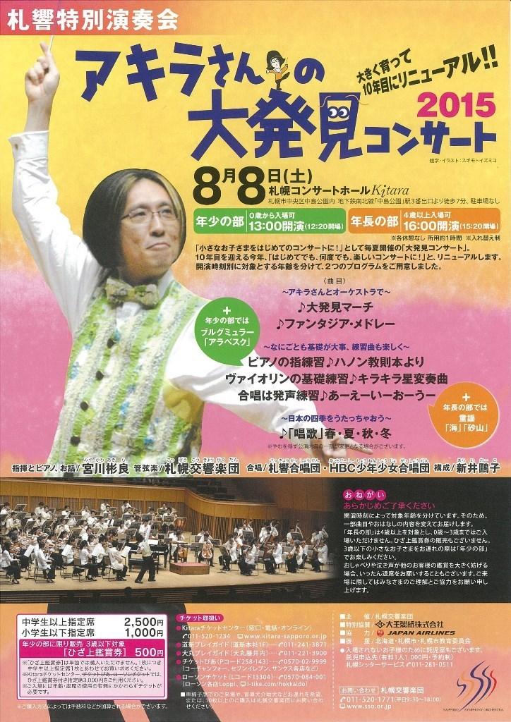 札幌交響楽団&アキラさんの大発見コンサート Kitara (8/8) 札幌