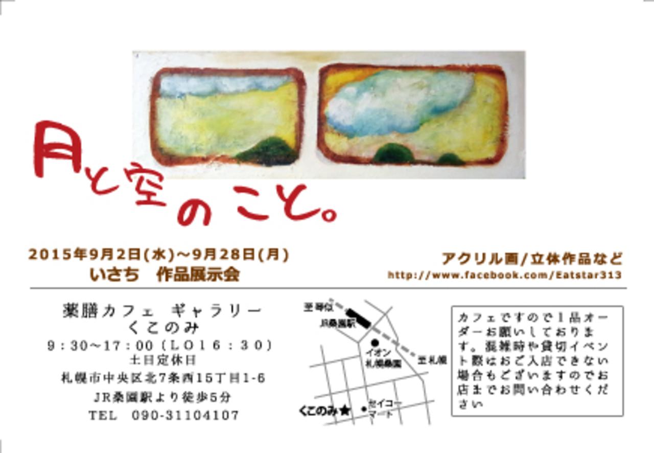 空と月をモチーフ アート作品展示会 中央区 (9/2〜28) 札幌