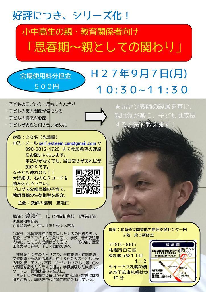 小中高生の親 教育関係者向け 思春期 親としての関わり 白石区 (9/7) 札幌