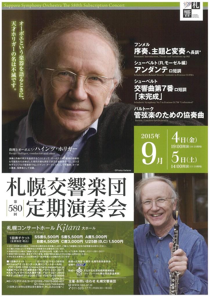 ホリガー指揮&オーボエ第580回札幌交響楽団 中島公園 (9/4〜5) 札幌