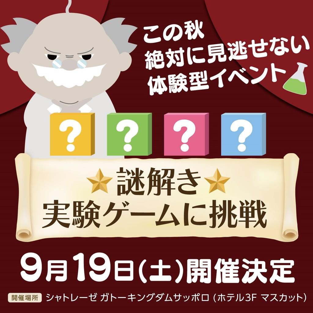親子で楽しもう 謎解き おもしろ実験教室 北区 (9/19) 札幌