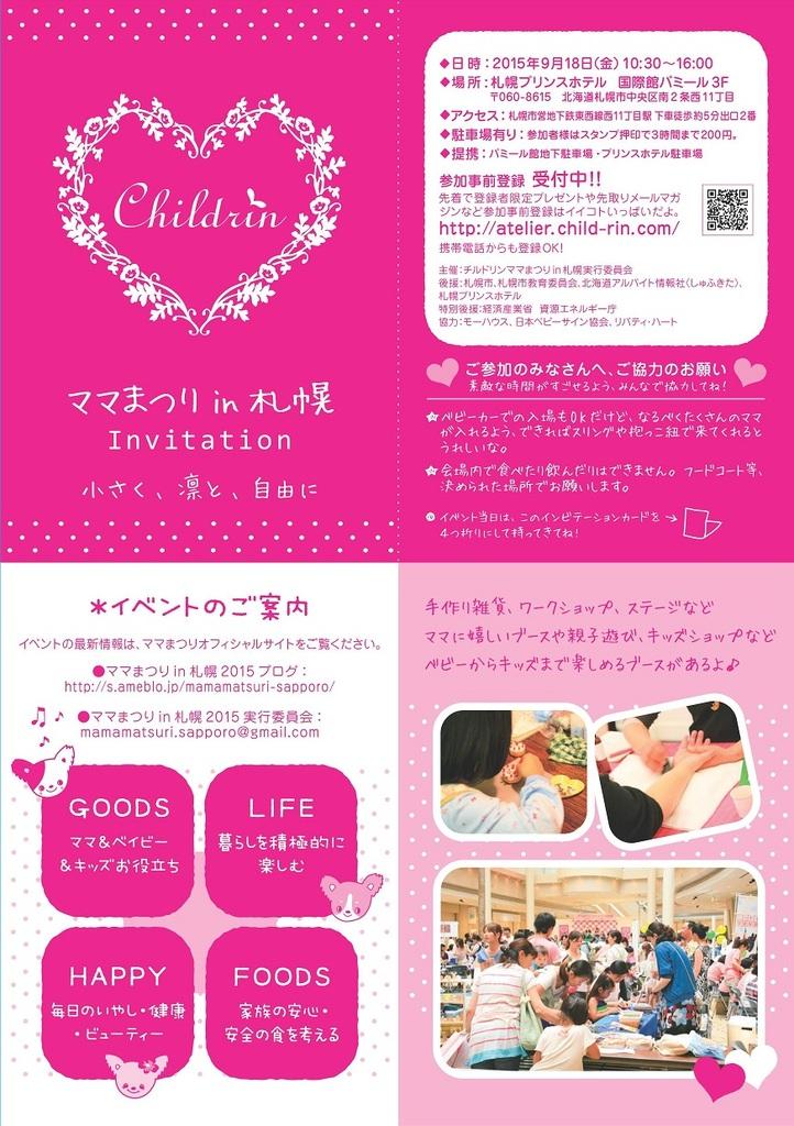 子育てママ同士が出会える場 ママまつりin札幌2015 中央区 (9/18) 札幌