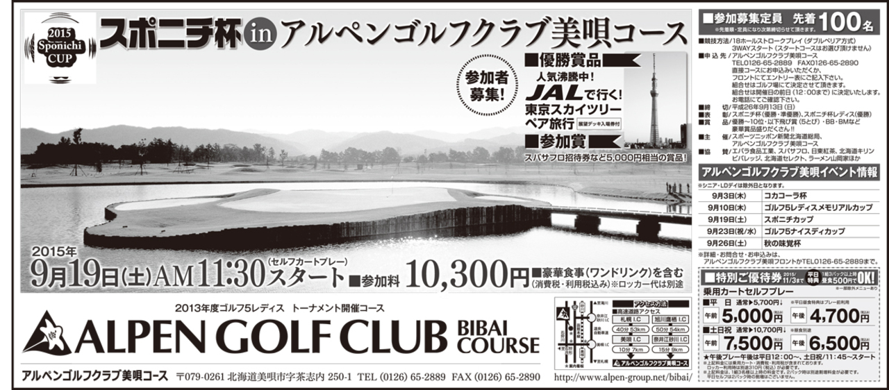 スポニチ杯オープンコンペ2015inアルペンゴルフクラブ 美唄市 (9/19) 札幌