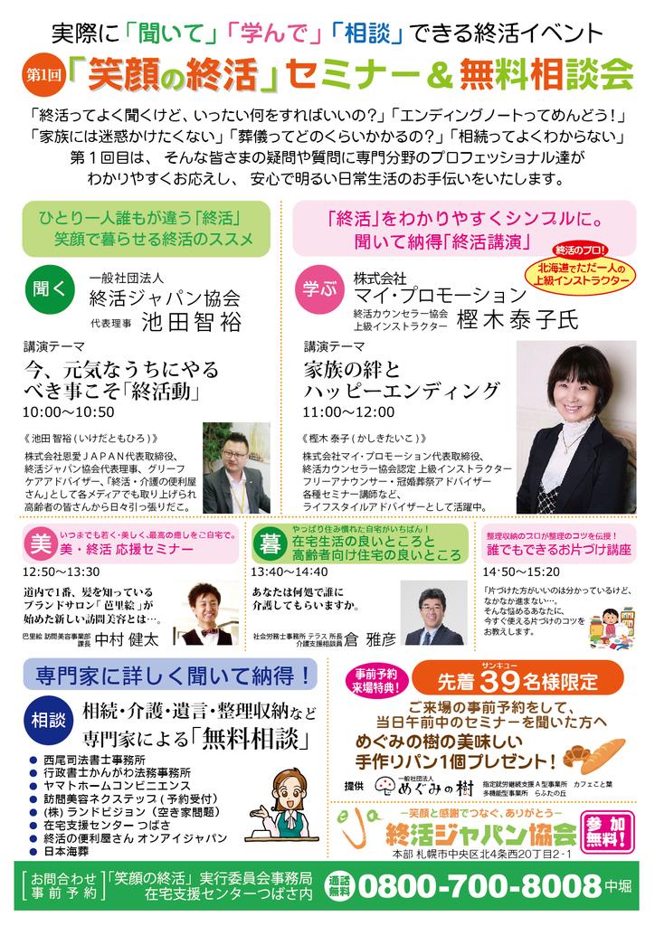 札幌 笑顔の終活 セミナー 無料相談会 大通 (11/16) 札幌