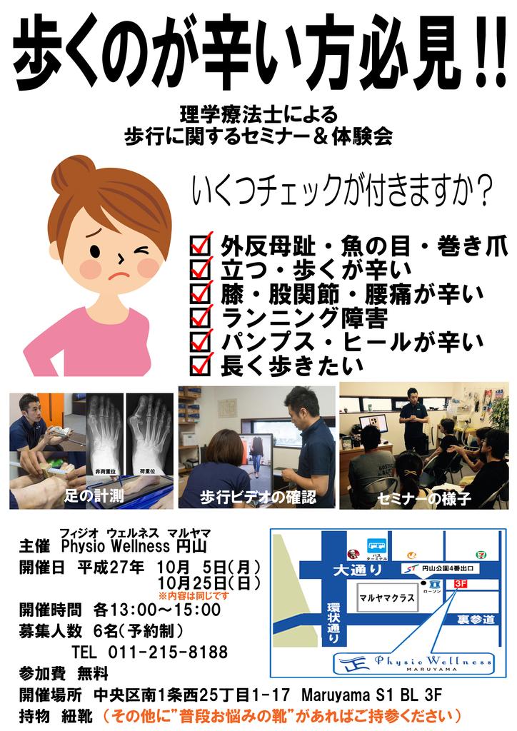 理学療法士による歩行に関するセミナー 体験会 中央区 (10/5) 札幌