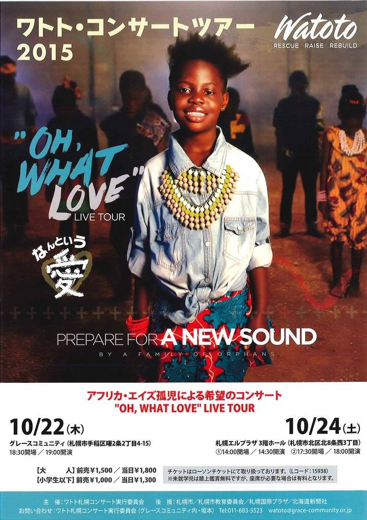 ワトト・コンサートツアー2015 OH, WHAT LOVE LIVE TOUR 手稲区 (10/22) 札幌