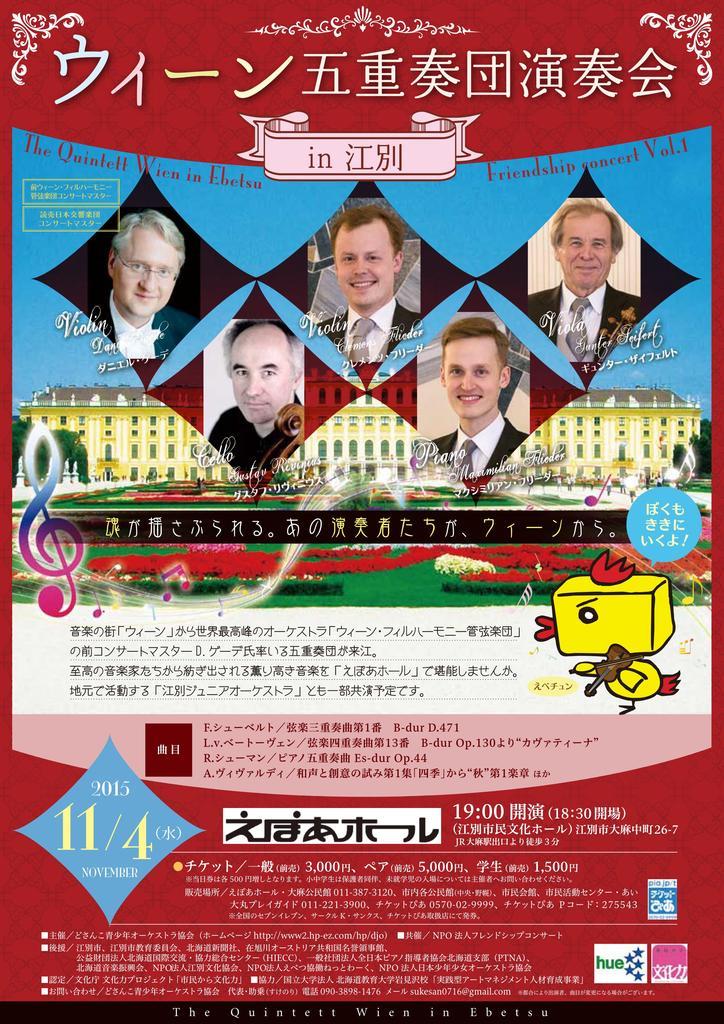 芸術の秋 音楽を聴きにでかけよう ウィーン五重奏団演奏会 江別市 (11/4) 札幌