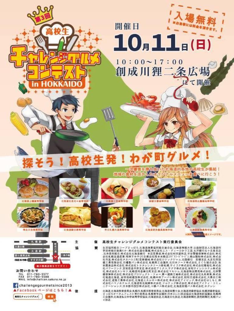 第3回高校生チャレンジグルメコンテストin HOKKAIDO 札幌市 (10/11) 札幌