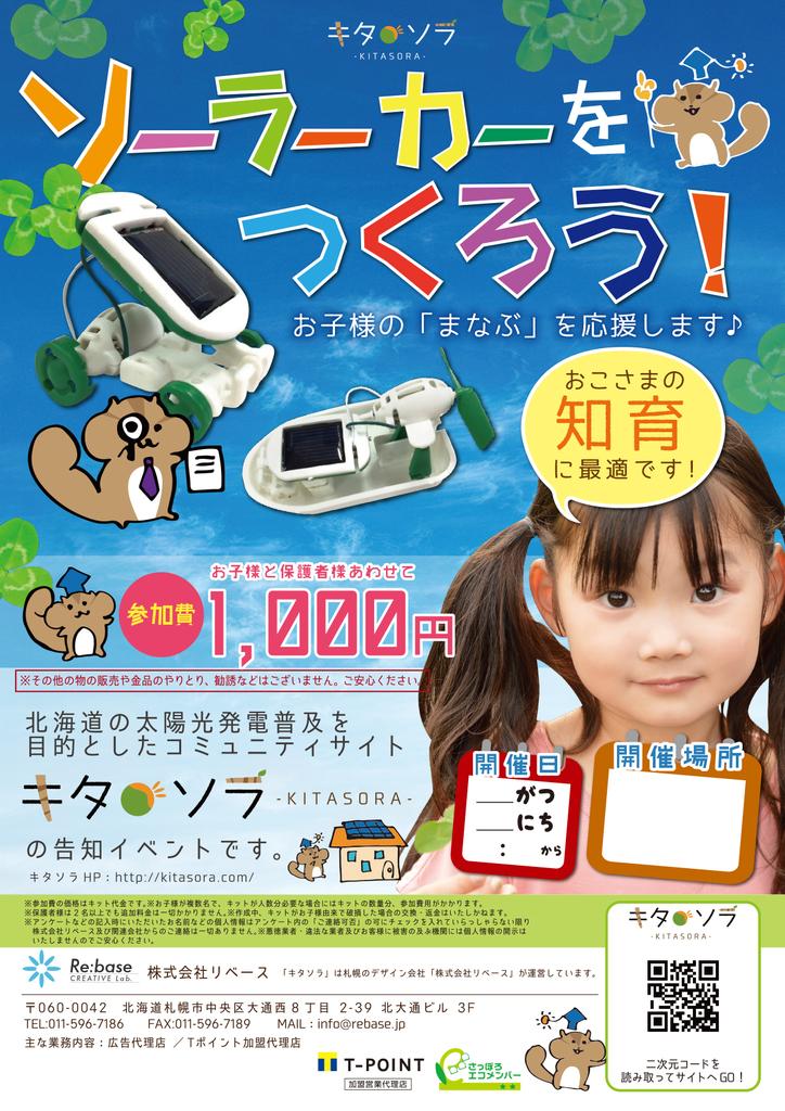 キタソライベント情報1ソーラーカーを作って、太陽光の力を 大通 (10/17) 札幌
