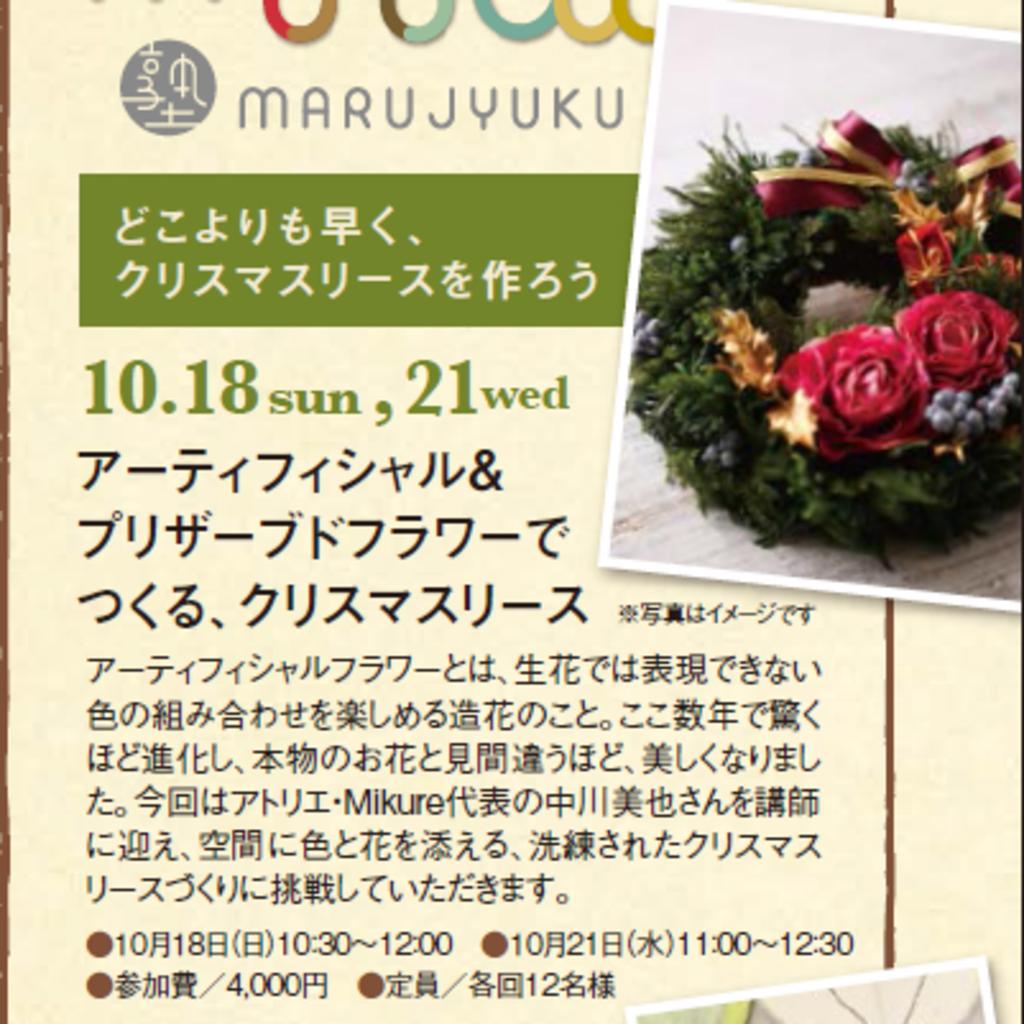 どこよりも早く、クリスマスリースを作ろう 中央区 (10/21) 札幌