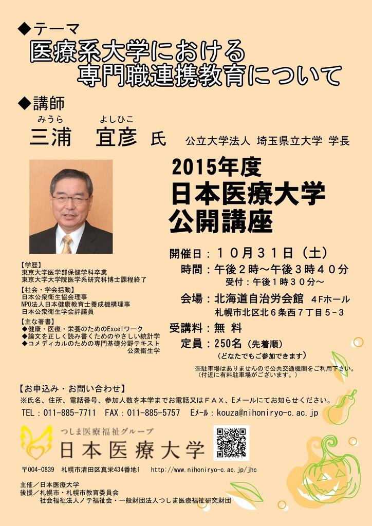 医療系大学における専門職連携教育について   北区 (10/31) 札幌