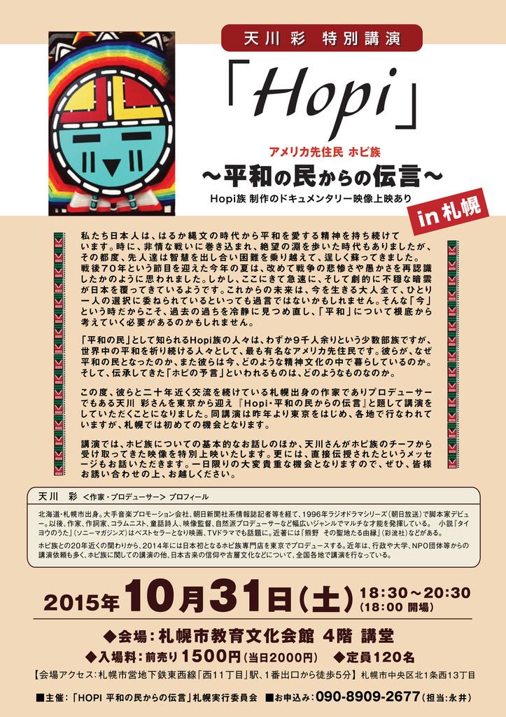 Hopi 平和の民からの伝言+ホピ族の貴重映像上映あり 中央区 (10/31) 札幌