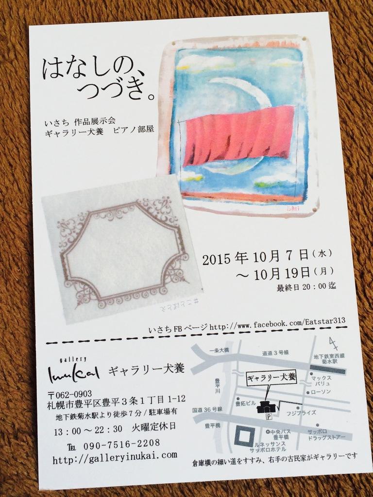 月 空 雲をモチーフ いさち作品展示会 はなしの、つづき。 豊平区 (10/7〜19) 札幌