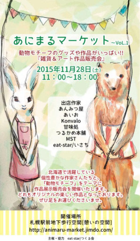 動物モチーフのグッズがいっぱい あにまるマーケット〜vol.1 札幌 (11/28) 札幌