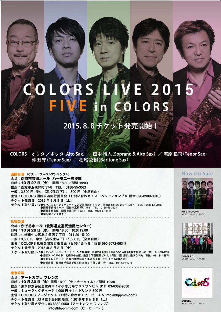 COLORS LIVE 2015 FIVE in COLORS かでる2・7 (10/28) 札幌