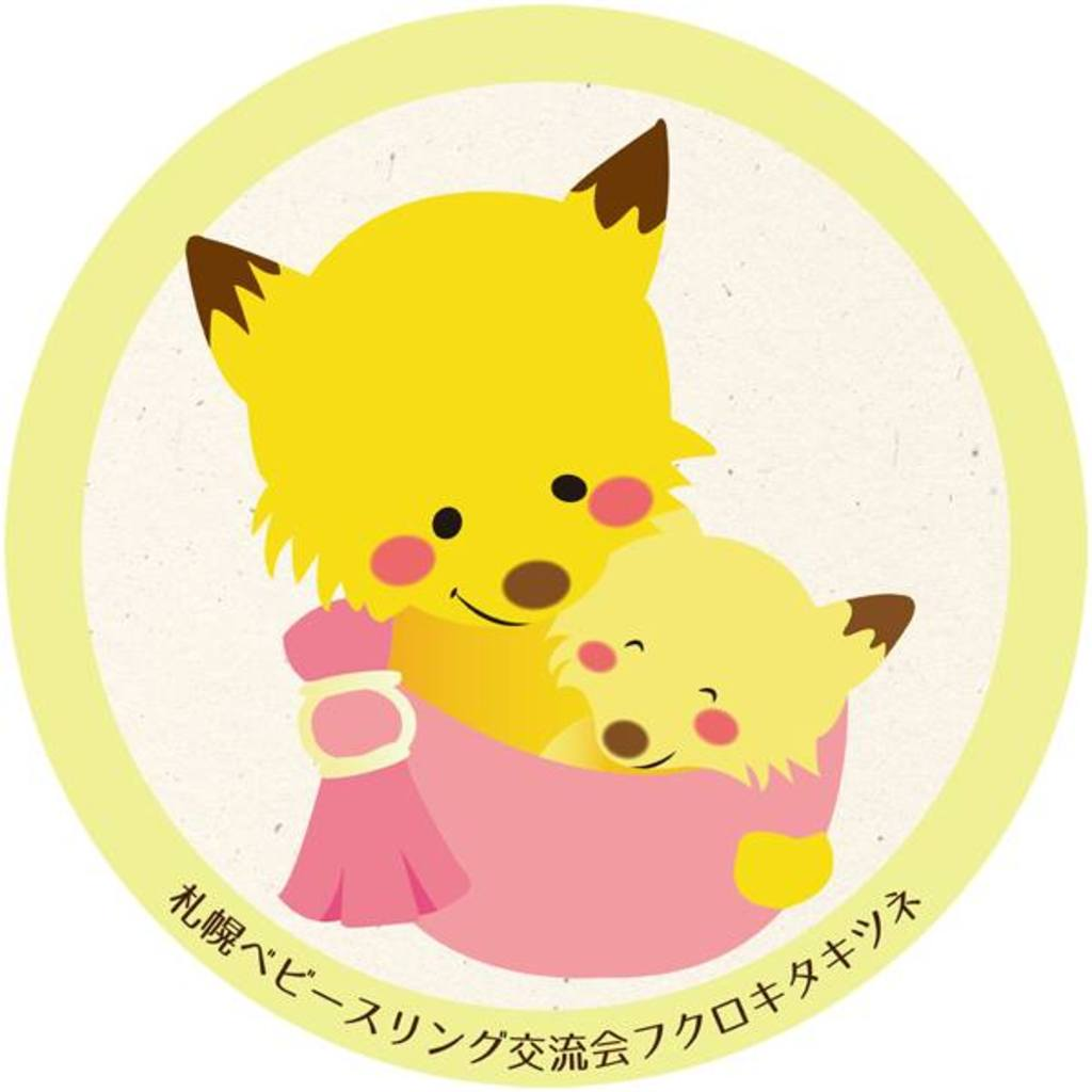 抱っこおんぶひもスリング安全楽々講習会 西区 (11/25) 札幌