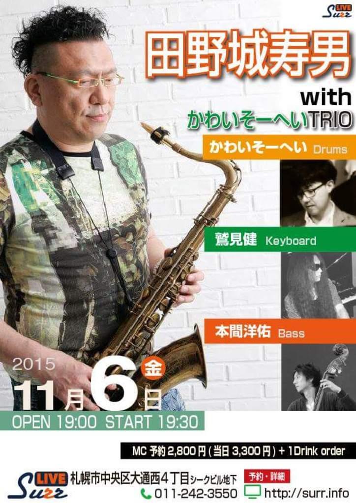ジャズ 田野城寿男 with かわいそーへいTRIO @LIVE Surr 大通 (11/6) 札幌