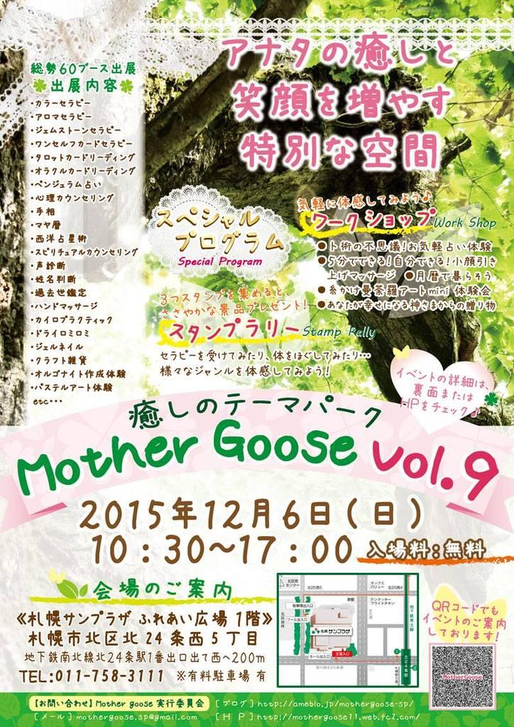 癒しのテーマパーク Mother Goose vol.9 北区 (12/6) 札幌
