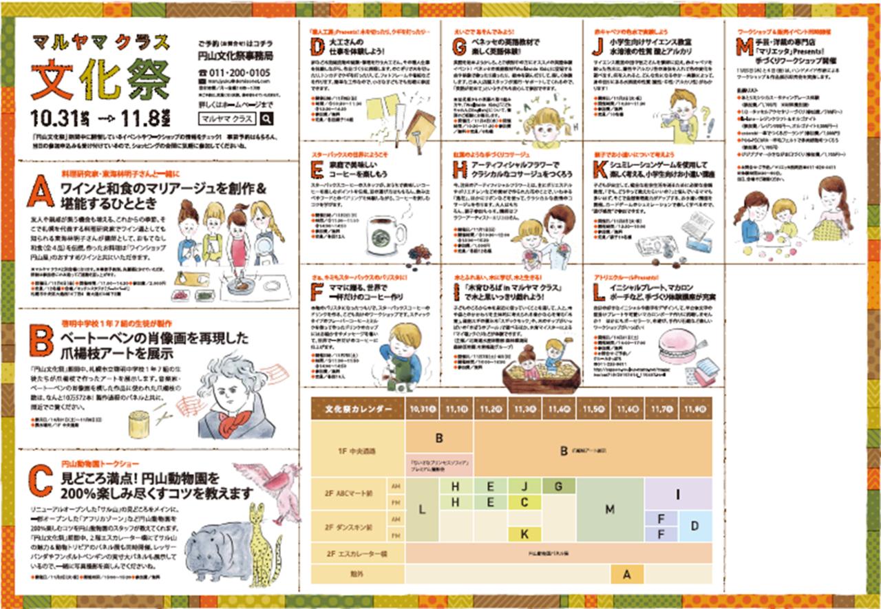 アートにコーヒー 手作り講座 マルヤマ クラス 円山文化祭 中央区 (10/31〜11/8) 札幌