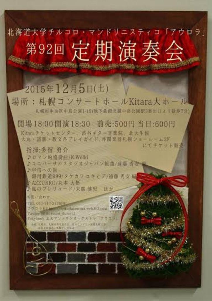 一年間の集大成をお届け 第92回定期演奏会 Kitara (12/5) 札幌
