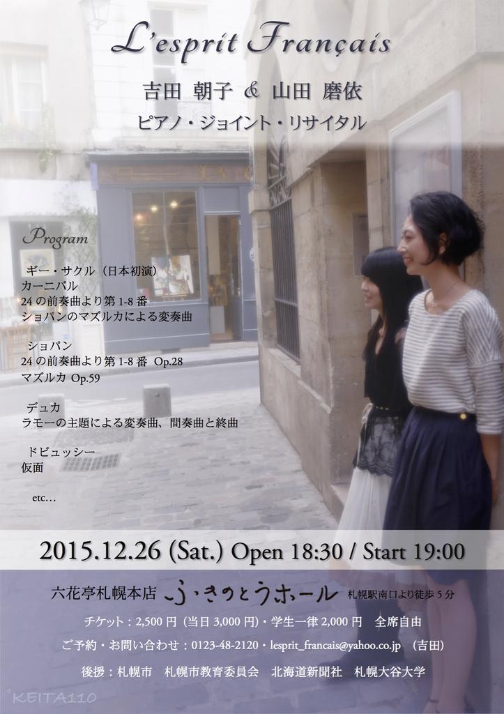 吉田朝子・山田磨依 ピアノジョイントリサイタル 中央区 (12/26) 札幌