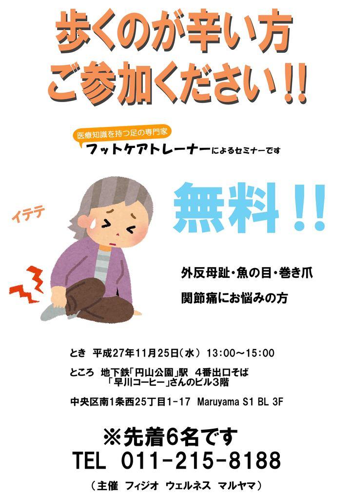 歩くのが辛い方へフットケアトレーナーによる無料セミナー 中央区 (11/25) 札幌