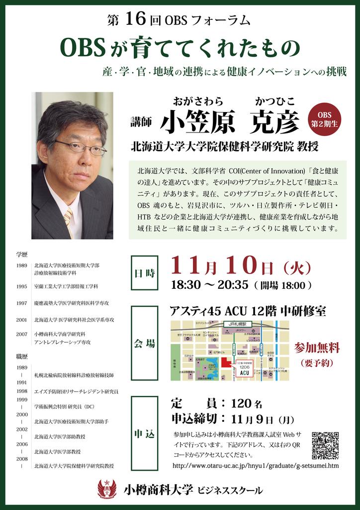 健康イノベーションへの挑戦 第16回OBSフォーラム 中央区 (11/10) 札幌