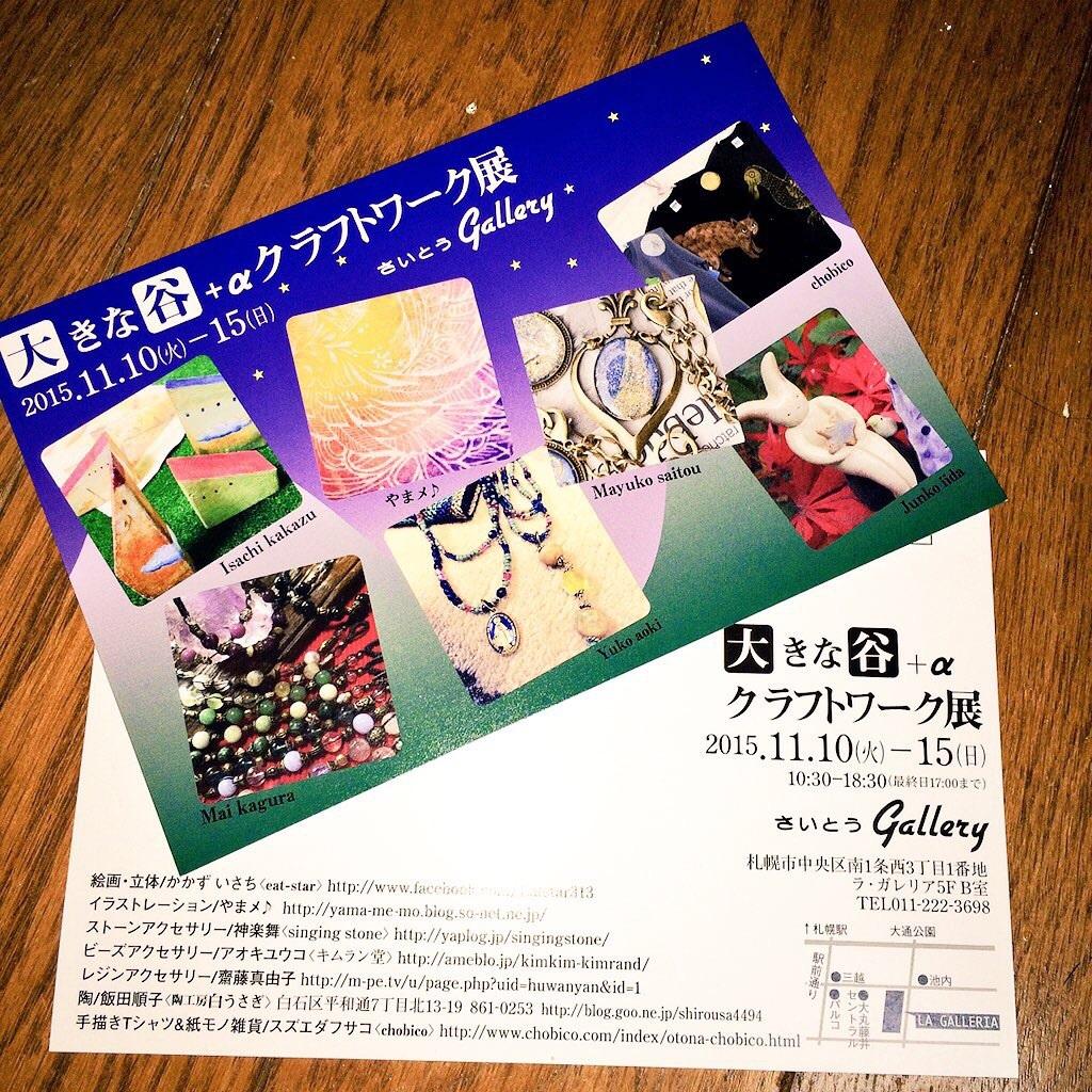 北海道で活躍する作家展 大きな谷+αクラフトワーク展 中央区 (11/10〜15) 札幌