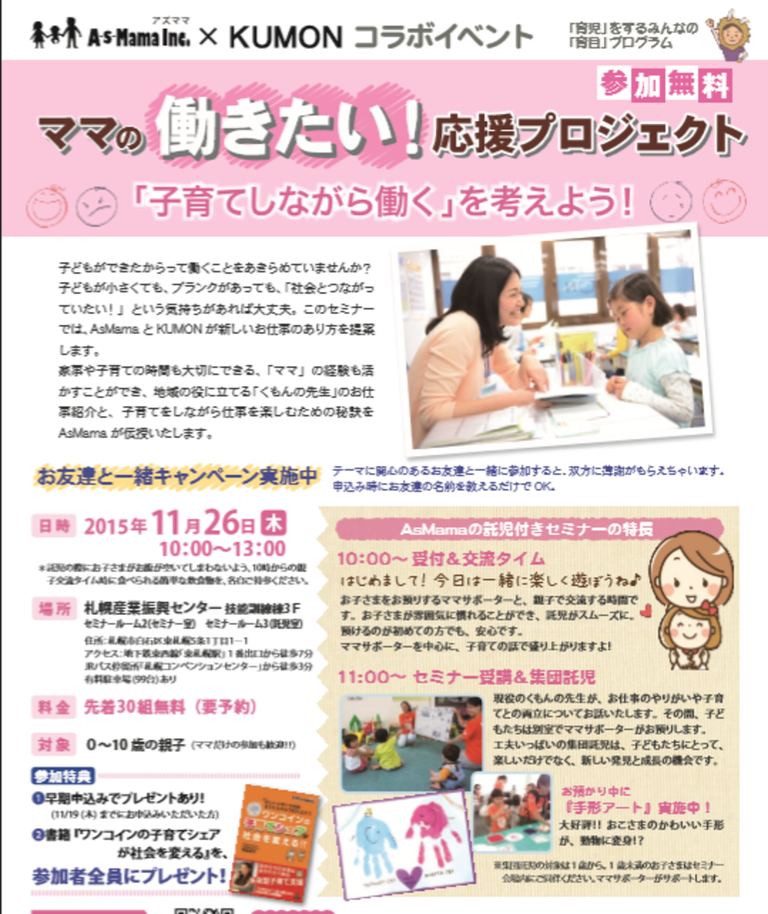 ママの働きたい 応援プロジェクト 子育てしながら働く 白石区 (11/26) 札幌