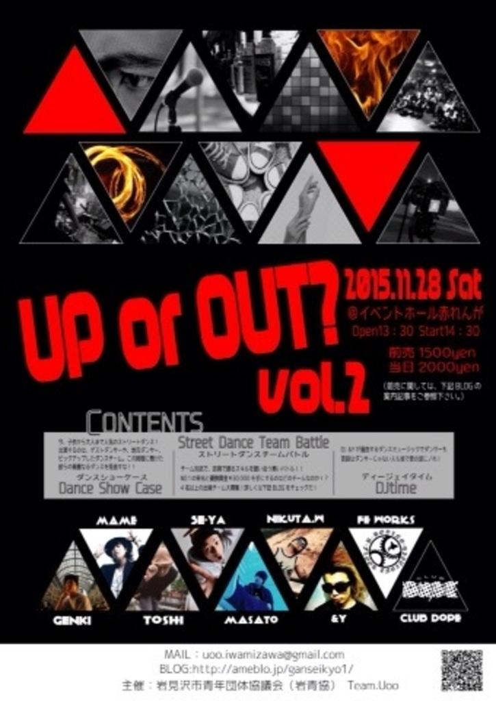来るならトップを取りに来い ダンスイベント UP or OUT 岩見沢市 (11/28) 札幌