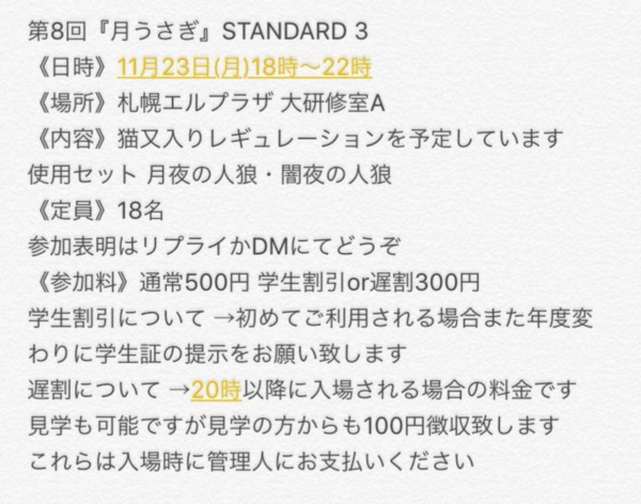 対面人狼サークル 月うさぎ STANDERD3 札幌エルプラザ (11/23) 札幌