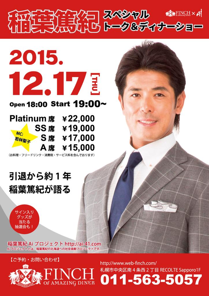 稲葉 篤紀 スペシャルトーク&ディナーショー 中央区 (12/17) 札幌