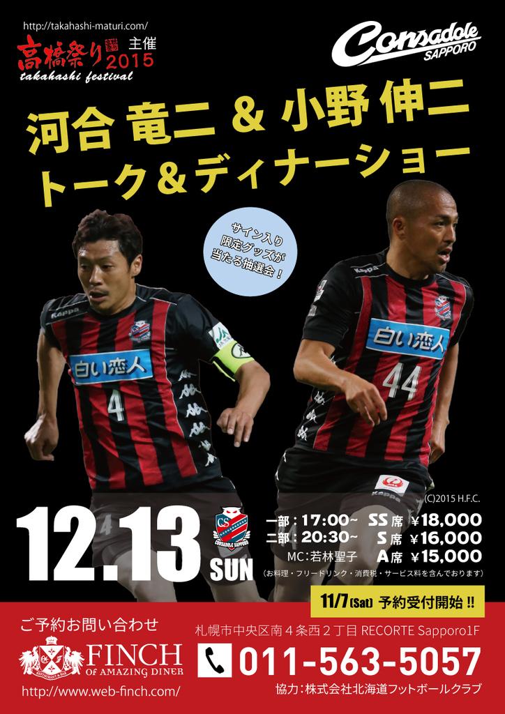 河合竜二&小野伸二 トーク&ディナーショー 中央区 (12/13) 札幌