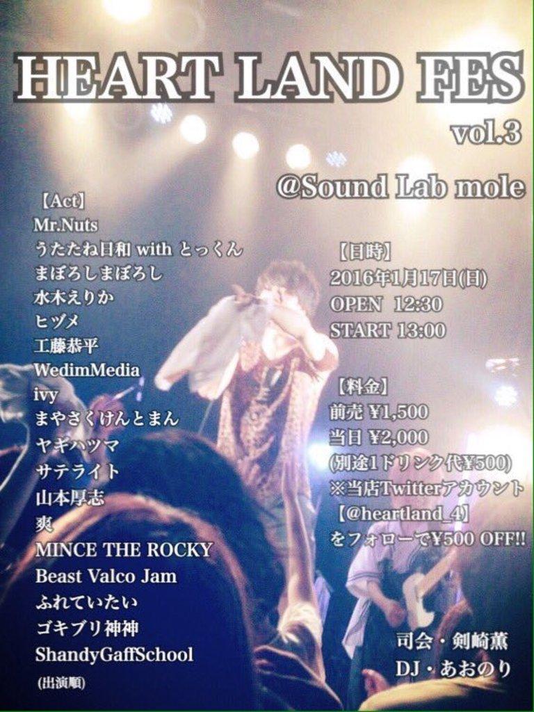 札幌のインディーズ活動の拠点 HEART LAND FES vol.3 中央区 (1/17) 札幌