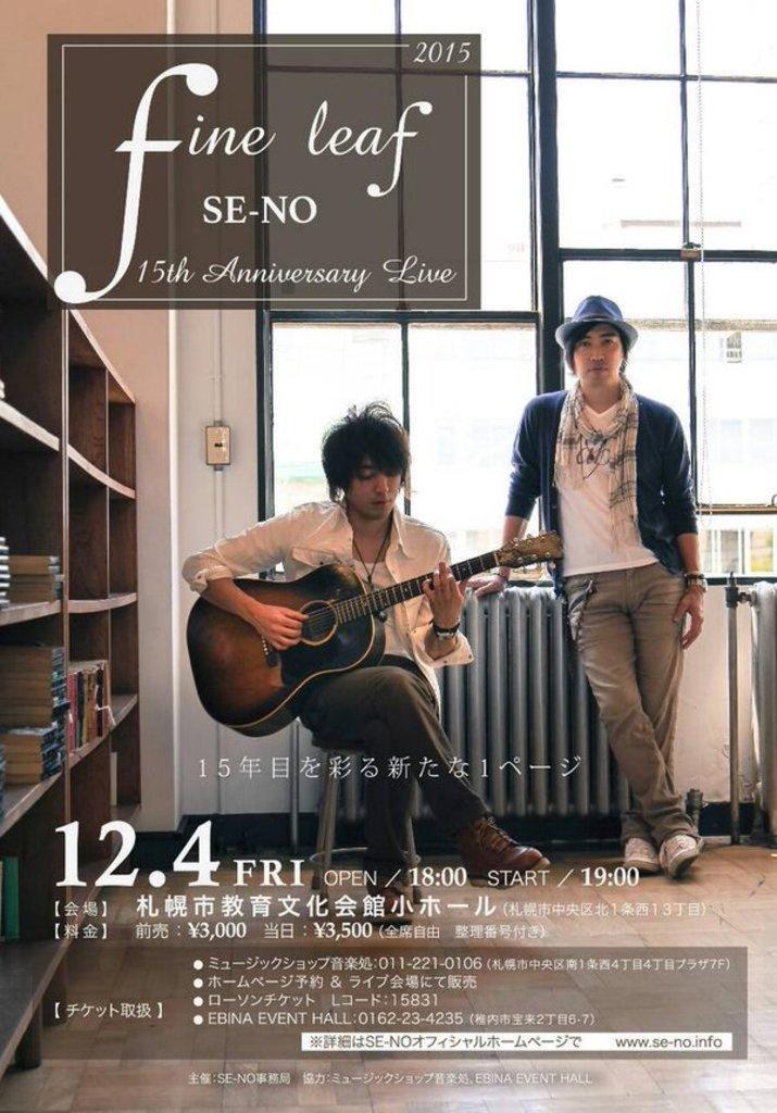 兄弟ユニットSE-NO結成15周年記念コンサート 教育文化会館 (12/4) 札幌
