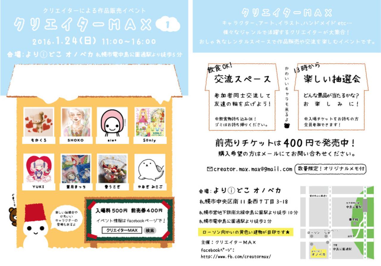 クリエイターのオリジナル作品出店 クリエイターMAX vol.1 中央区 (1/24) 札幌