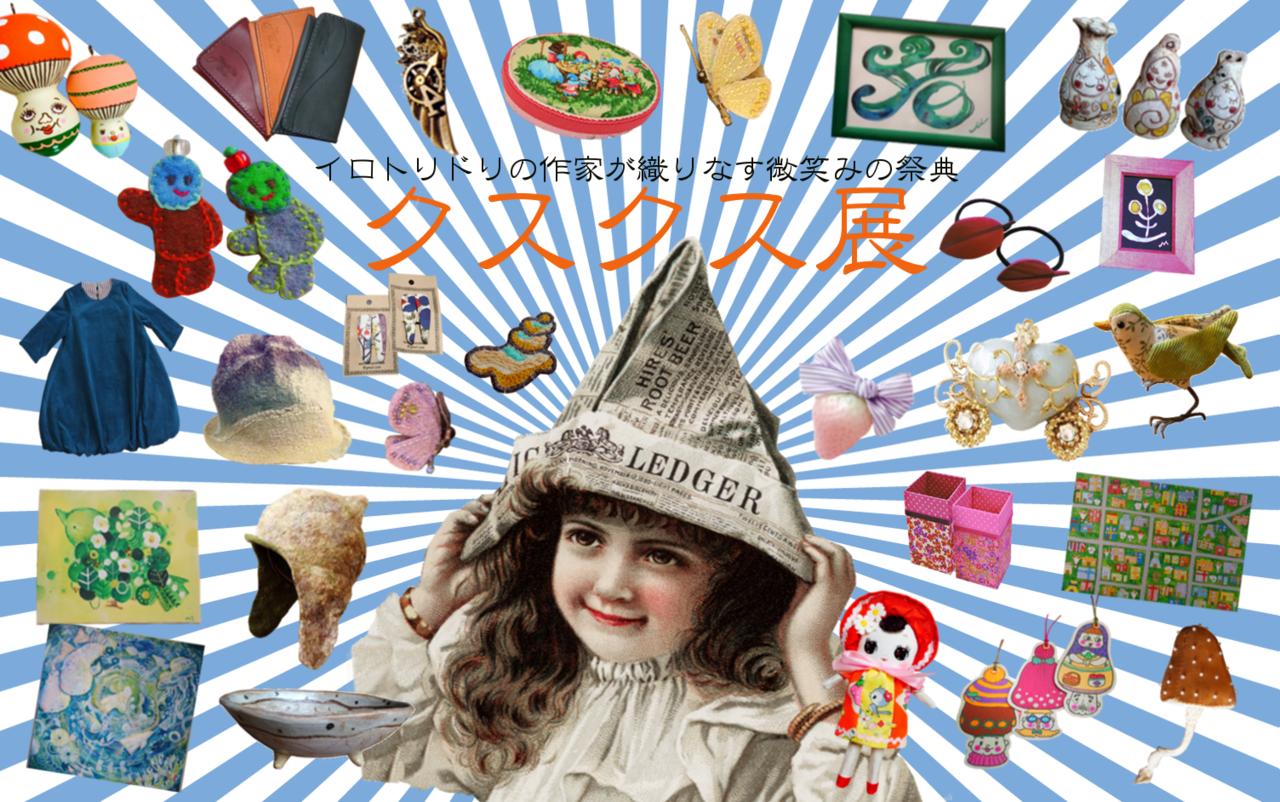 イロトリドリの作家が織りなす微笑みの祭典 クスクス展 中央区 (1/26〜31) 札幌