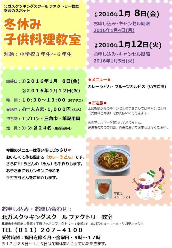 カレーうどんを作ります 冬休み子供料理教室開催 中央区 (1/8) 札幌
