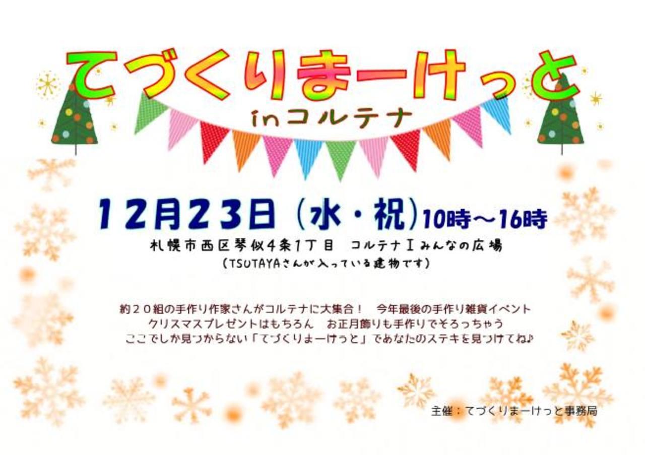自分の素敵雑貨を見つけよう てづくりまーけっと 琴似 (12/23) 札幌