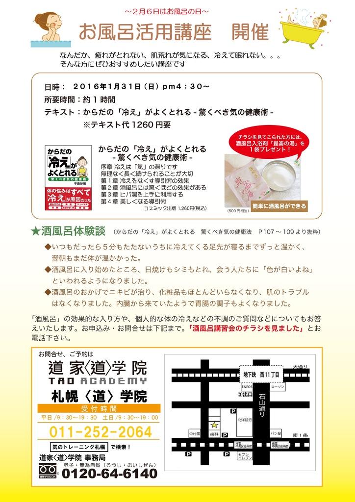毎日簡単にできて続けられる お風呂活用講座 中央区 (1/31) 札幌