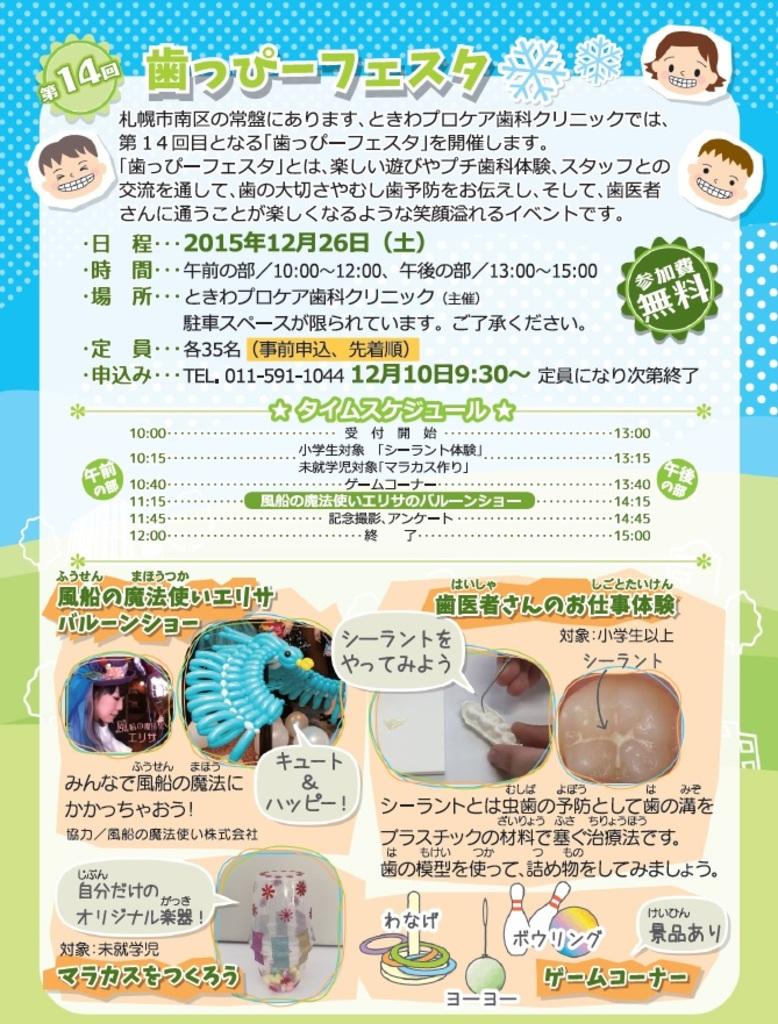 歯医者さんのお仕事体験などを予定 第14回歯っぴーフェスタ 南区 (12/26) 札幌