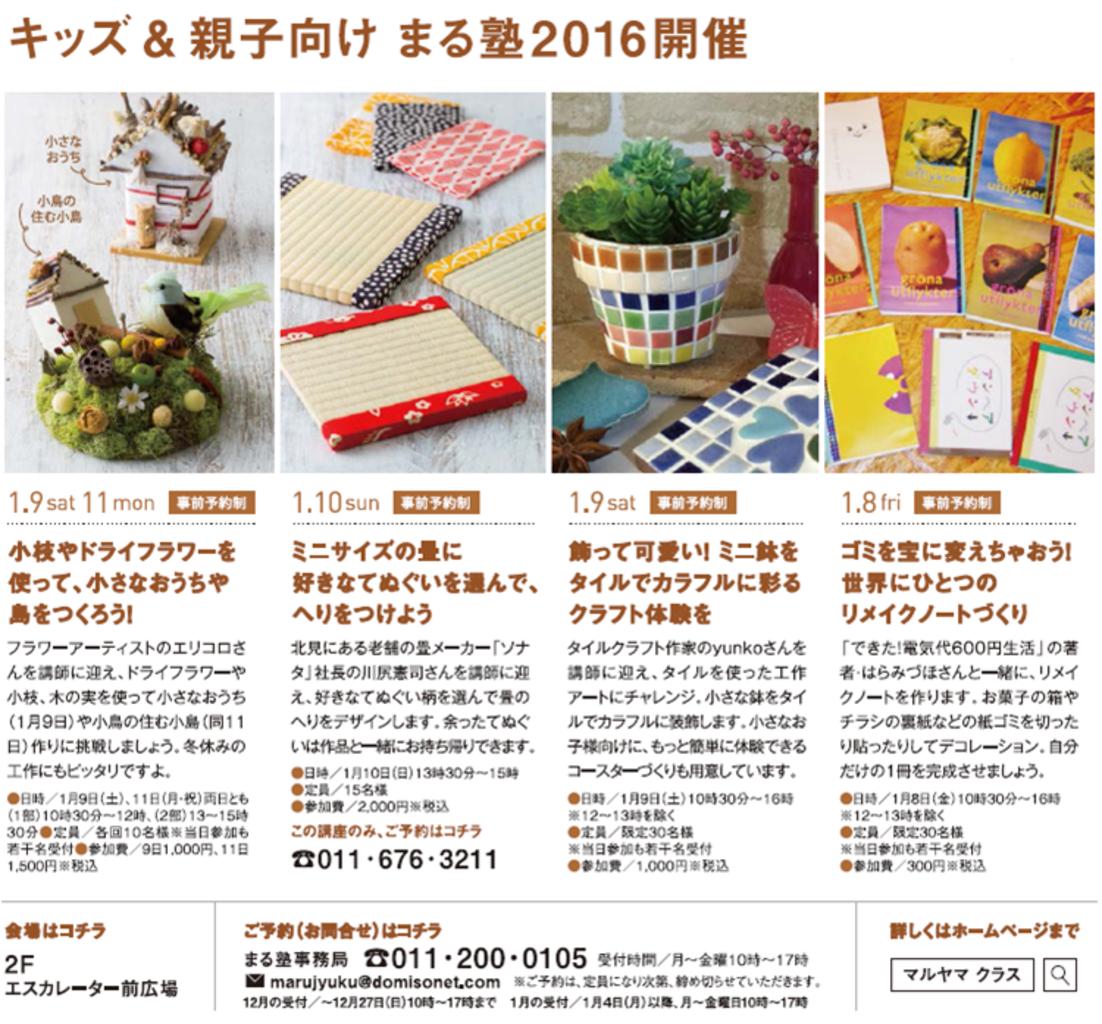 ワークショップイベント キッズ&親子向け まる塾2016開催 中央区 (1/8〜11) 札幌